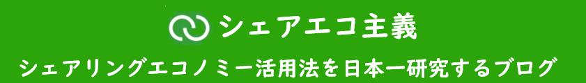 シェアエコ主義│シェアリングエコノミー活用法を日本一研究するブログ